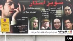 """Tehran - Təhminə Milaninin """"Super star"""" filmini reklam edən bilbord"""