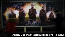 Рекламный плакат фильма «Киборги» в Киеве