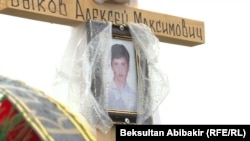Алексей Быковдун мүрзөсү