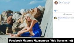Марина Челпанова