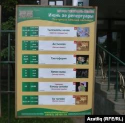 Чаллы татар дәүләт драма театрының июнь ае афишасы