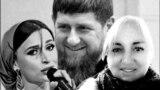 Гетагазова Iайнаъ а, Кадыров Рамзан а, Халухаева Аза а (коллаж)