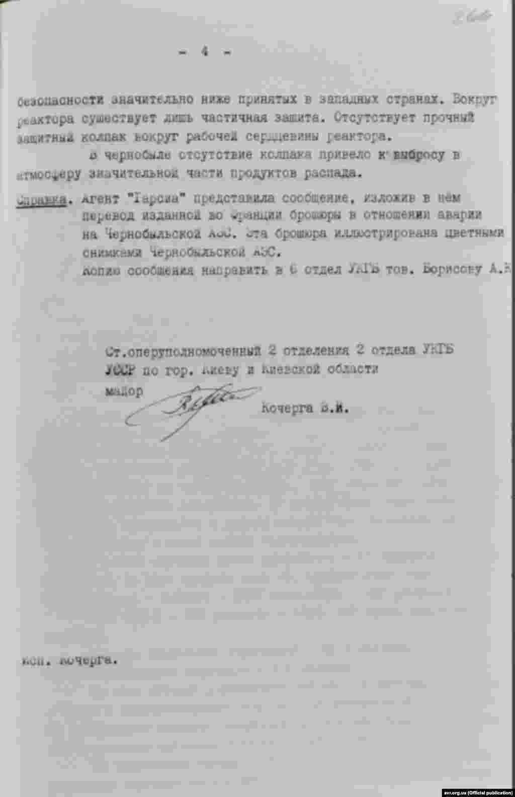 Агент КДБ «Гарсіа» доповідає про причини та аналіз Чорнобильської катастрофи, викладені французами