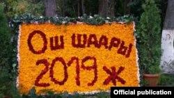 Ош шаарынын күнүнө карата уюштурулган Гүлдөр фестивалынан бир көрүнүш.