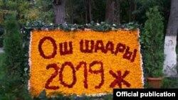 Ко Дню города Оша организовали Цветочный фестиваль.