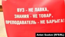 Митинг преподавателей в Екатеринбурге