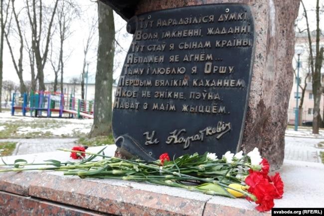 Надпись на памятнике Короткевичу