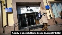 Вхід до Національного інформаційного агенства «Укрінформ» з плакатом «Волю Сущенку»
