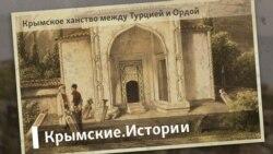 Крымское ханство между Турцией и Ордой | Крымские.Истории