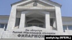 Оштогу Рыспай Абдыкадыров атындагы филармония.