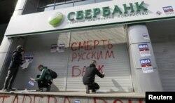 Акція протесту біля центрального відділення російського «Сбербанку», Київ, 10 березня 2017 року