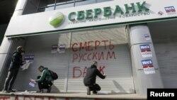 Акция у Сбербанка в Киеве