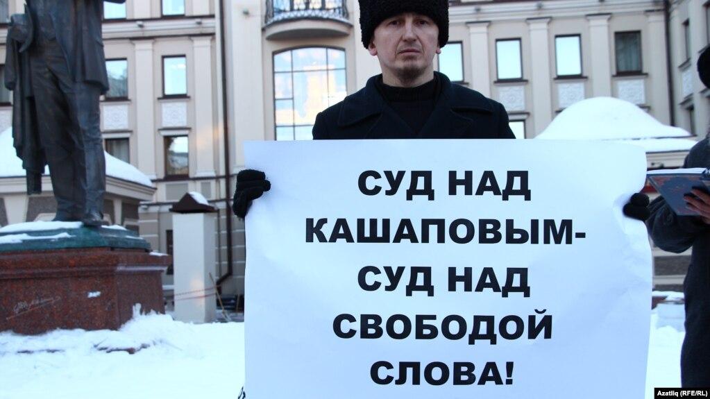 Айрат Шакиров на пикете в поддержку Рафиса Кашапова в январе 2015 года