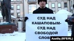 Пикет в Казани в поддержку Кашапова