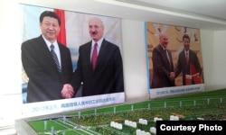 Сі Цзіньпін (зьлева) і Аляксандар Лукашэнка на плякатах у Беларуска-кітайскім індустрыяльным парку