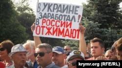 Митинг предпринимателей в Севастополе, 4 июня 2018 года