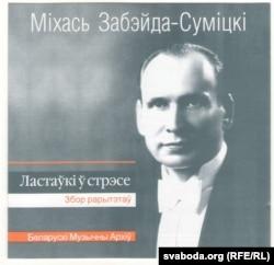 Міхал Забэйда-Суміцкі. Як ластаўкі ў стрэсе. CD. 2000