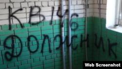 Надпись, оставленная на стене коллекторами
