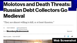 Підзаголовок: «Російські колектори застосовують середньовічні методи збору боргів»