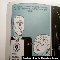 Фрагмент из книги Марты Брин