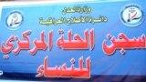 مدخل سجن الحلة المركزي للنساء