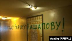 Кашаповка ирек таләп иткән язулар Казанда берничә урында күренде
