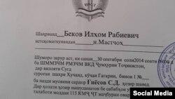 """Акси даъватномаи """"ШММЗҶМ РМЗҶМ ВКД"""" ба Илҳом Беков"""