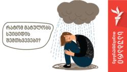 რატომ მატულობს სუიციდის შემთხვევები