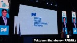 Кыргыз либерал-демократиялык партиясынын (КЛДП) жыйыны.
