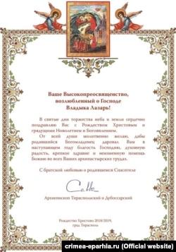 Поздравление крымскому митрополиту Лазарю от архиепископа Тираспольского и Дубоссарского Саввы (Волкова)