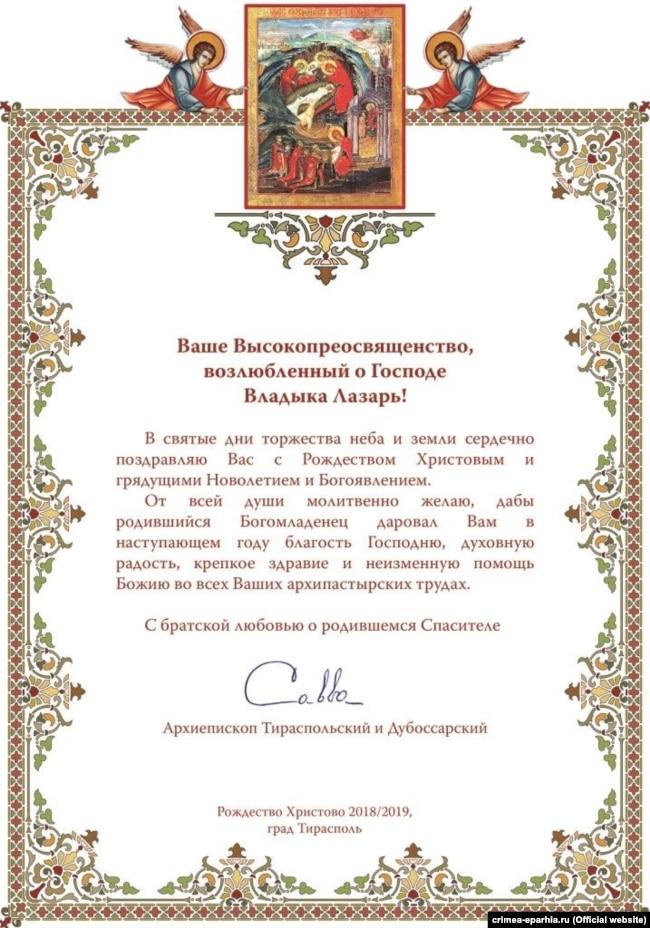 Вітання кримському митрополиту Лазарю від архієпископа Тираспольського і Дубосарського Сави (Волкова)