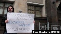 Пикет ЛГБТ-активистов у здания Госдумы