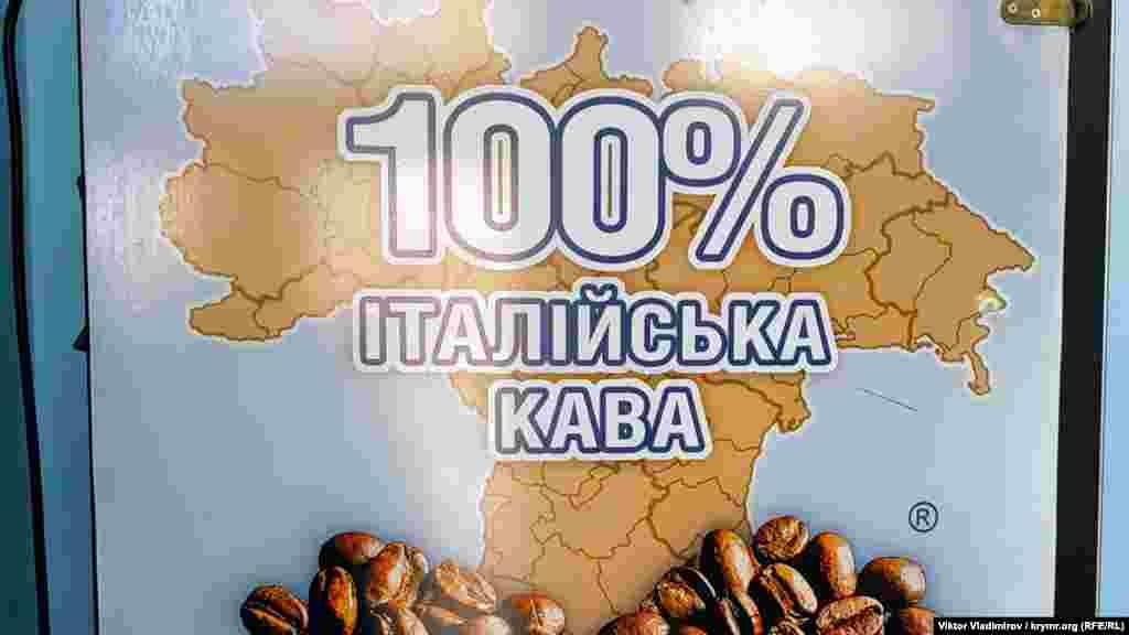Аппарат по продаже кофе в одном из магазинов также на украинском языке