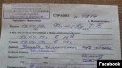 Медицинская справка, выданная активисту Тимофею Филатову после нападения