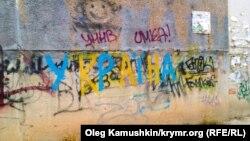 Қырымдағы украинашыл граффити. (Көрнекі сурет)