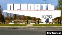 Город Припять недалеко от Чернобыльской АЭС в Зоне отчуждения