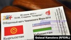 Эки өлкө курамаларынын мелдешине кирүү билети. Бишкек, 27-июль.