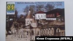 Иверская церковь сто лет назад. Фото переиздано Петром Дроздовым