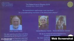 Лауреаты Нобелевской премии по физике 2018 года.