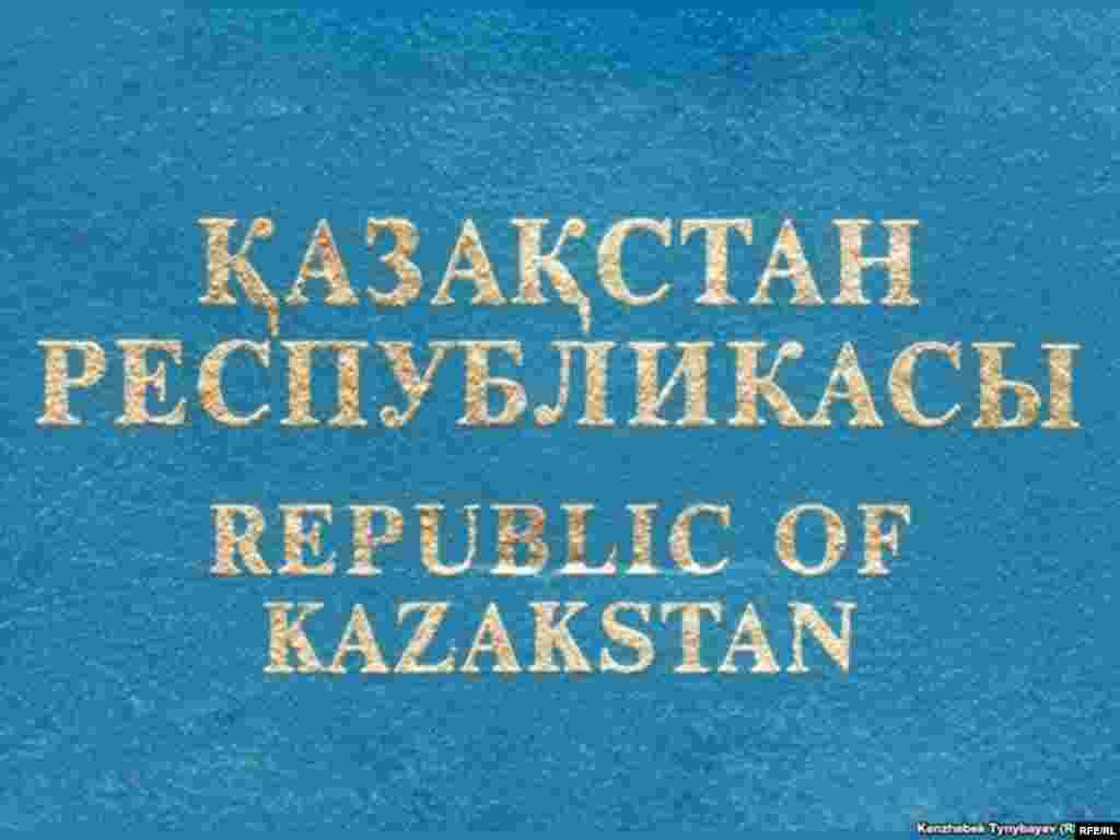 Казахстан. 31 октября – 4 ноября 2011 года #3
