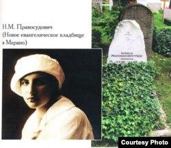 Наталья Правосудович (фото из книги М.Талалая «Да упокоит тебя чужая земля»)