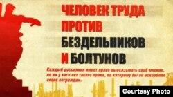 Человек труда - за Путина?