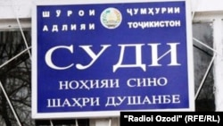 Бинои Додгоҳи ноҳияи Синои шаҳри Душанбе