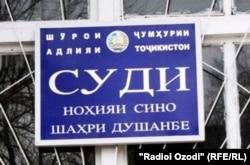 Додгоҳи ноҳияи Сино