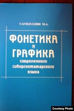 """""""Хәзерге себертатар теленең фонетикасы һәм графикасы"""""""