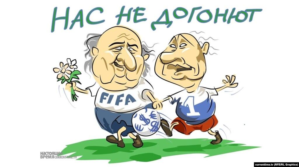 Нардепы предлагают призвать ФИФА исключить Россию из состава организации и отобрать у нее право проведения ЧМ-2018 - Цензор.НЕТ 1391