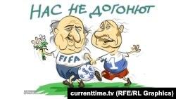 ՖԻՖԱ-ի նախագահ Զեպ Բլատերի և ՌԴ նախագահ Վլադիմիր Պուտինի ծաղրանկարը, աղբյուրը` Current time.tv, 30 մայիսի, 2015թ.