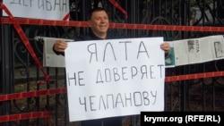 Общественники на митинге высказали недоверие российскому главе администрации Ялты. Крым, Ялта, 27 октября 2018 года