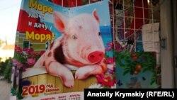 Алушта предновогодняя: елки, ярмарки и «свиные» распродажи (фотогалерея)