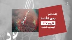 «به راه خود»؛ گفتوگو با یحیی الخَنسا در مورد آلبوم جدید گروه ۱۲۷